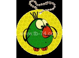 """Световозвращатель """"попугай"""" (подвеска)"""